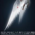 Dream 7 - Featherweight Grand Prix 2009 Opening Round